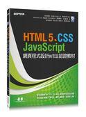 (二手書)HTML5、CSS、JavaScript網頁程式設計與MCSD 70-480認證教材