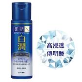 肌研白潤高效集中淡斑化粧水-潤澤型(170ml)