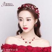 頭飾 普瑞拉韓式新娘頭飾敬酒服紅色婚紗飾品結婚禮服發飾配飾女 【創時代3C館】