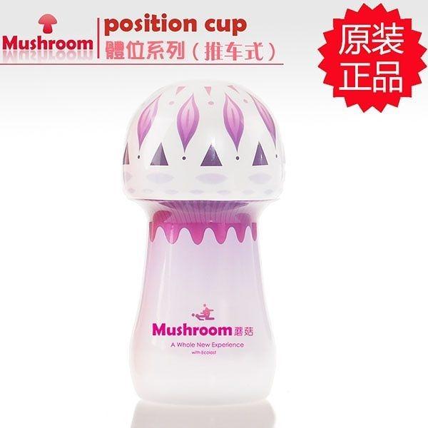 情趣用品 Mushroom.position cup體位系列杯-老漢推車式 愛的蔓延