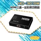 高雄/台南/屏東監視器 HD-301SW 4K HDMI三進一出影像切換器