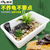 烏龜缸帶曬台大型塑料龜箱鱷龜巴西龜草龜活體育苗盆大號飼養龜盆igo 茱莉亞嚴選