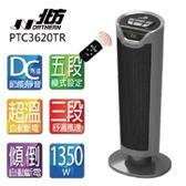 北方 智慧型陶瓷遙控電暖器 PTC36201TR PTC3620TR