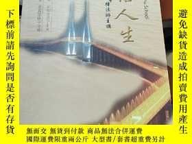 二手書博民逛書店罕見慧律法師著作五種Y405043 慧律法師 上海佛學書局 出版2011