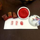 書法八寶篆刻用品國畫印章大紅書畫印泥朱砂色90克印泥盒陶瓷