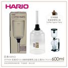日本HARIO SYPHON 虹吸式TCA-5咖啡壺專用上座/上壺(BU-TCA-5)