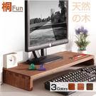 [ 桐趣 ] 紫羅蘭森林實木鍵盤架 -2...