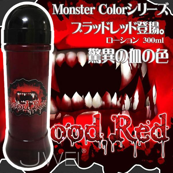 969情趣~日本原裝進口EXE.Monster Color 怪物の血色潤滑液-300ml