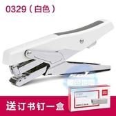 釘書機 手握式釘書器省力釘書機0329裝訂機學生用訂書釘針標準型12#辦公用品 2色