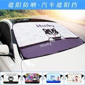 夏季汽車防曬隔熱遮陽擋卡通車用前擋風遮陽板玻璃罩遮陽布遮光簾