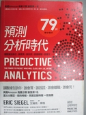 【書寶二手書T9/國中小參考書_HBM】預測分析時代_艾瑞克.席格