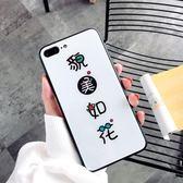 創意玻璃iphone 8plus手機殼情侶防摔蘋果6S男女7新款X潮牌6抖音8