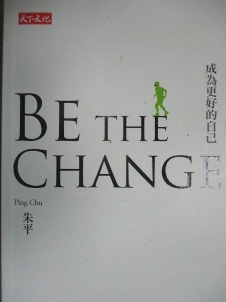 【書寶二手書T8/財經企管_GH3】BE THE CHANGE成為更好的自己_朱平
