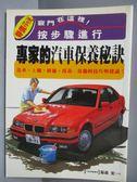 【書寶二手書T1/雜誌期刊_ICE】專家的汽車保養祕訣_森宏
