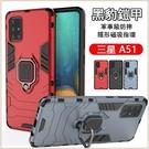 黑豹系列 三星 Galaxy A51 A71 手機殼 防摔 防指紋 懶人支架 支持磁吸車載支架 全包邊 手機套