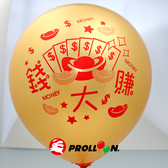 【大倫氣球】新春氣球 珍珠  紅、金色氣球- 賺大錢 10吋 單面印刷 單顆 春節 過年 新春 春酒