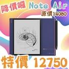 【年中慶優惠價】Onyx Boox note air 電子書閱讀器 非對稱設計 自動旋轉 Android 10 重力感應器