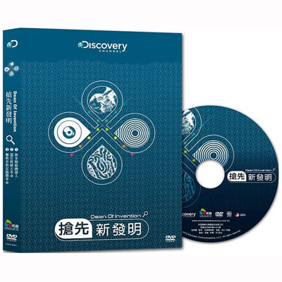 Discovery-搶先新發明DVD