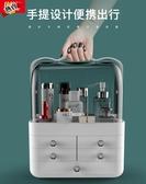 化妝品收納盒 網紅防塵有蓋大容量梳妝臺家用桌面護膚品置物架XW
