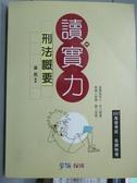 【書寶二手書T2/進修考試_XFL】2013高普-刑法概要_黃磊