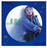 【停看聽音響唱片】【黑膠LP】黃韻玲:藍色啤酒海
