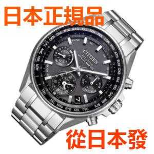 免運費 日本正品 公民 CITIZEN ATTESA 太陽能電台時鐘 男士手錶 CC4000-59E