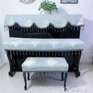 鋼琴罩現代布藝歐式鋼琴罩韓版蕾絲鋼琴套鋼琴防塵三件套鍵盤罩鋼琴 多色小屋