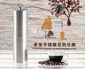 不銹鋼手動咖啡豆研磨機咖啡機小巧便攜迷你水洗家用手搖現磨豆機星河
