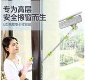 擦窗器 擦玻璃神器雙面擦窗器伸縮桿洗高樓高層清潔器刮刷搽窗戶工具家用