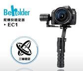 平衡器 Beholder樂拍 EC1單反手持三軸防抖陀螺儀穩定器載D4 GH5 JD【美物居家館】