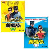 蝙蝠俠第一季DVD (第1-34集/二盒裝)