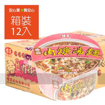 【味王】香菇肉羹湯麵,12碗/箱,不添加防腐劑,平均單價20.83元