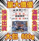 G0【魚大俠】AR023阿順師胡椒蝦粉胡...