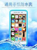 手機防水袋潛水套蘋果觸屏vivo華為水下游泳oppo5.5寸通用防水套·享家生活馆