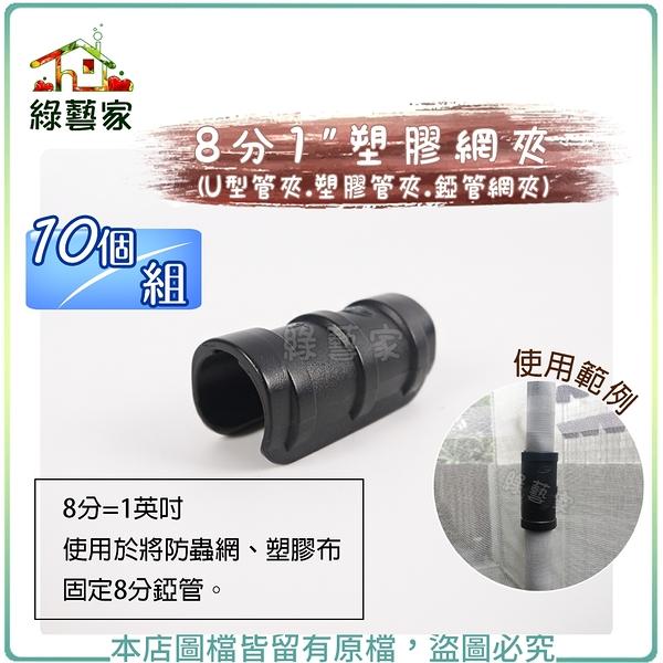 """【綠藝家】8分 1""""塑膠網夾 10個/組 (U型管夾.塑膠管夾.錏管網夾)8分=1英吋"""