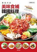 (二手書)藥食同源:美味食補韓國料理