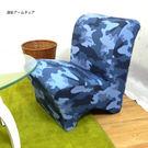 腳椅 海軍迷彩L型沙發椅 ML-02BL...