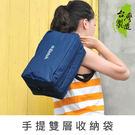 珠友 SN-23013 手提雙層收納袋/防潑水分類收納袋/衣物/運動健身旅行-艾克福