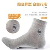 男襪子 襪子男士棉質防臭吸汗春秋季中筒白色皮鞋秋冬款棉男襪