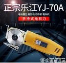 電剪刀 正宗樂江Yj-70手持式電剪刀 電動圓刀 裁剪機 切布機 裁布機 樂江 博世LX