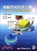二手書博民逛書店《虛擬實境實務手冊:以EON STUDIO軟體實作範例》 R2Y ISBN:9864123319