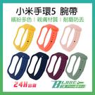 【刀鋒】小米手環5腕帶 現貨 當天出貨 親膚材質 耐磨防丟 多色可選 錶帶 手環替換帶