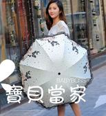 晴雨傘兩用三折疊黑膠防曬紫外線女超輕小清新大號廣告遮陽太陽傘