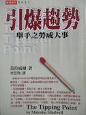 【書寶二手書T1/社會_ONF】引爆趨勢-舉手之勞成大事_齊思賢, 葛拉威爾