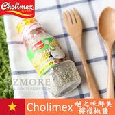 越南 Cholimex 越之味鮮美檸檬椒鹽 80g 檸檬椒鹽 烤肉 燒肉 中秋