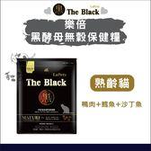 〔LaPetz樂倍〔The Black黑酵母貓糧,熟齡貓,1.3kg〕