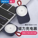 無線充電器 ROCK蘋果手表充電器iwatch5磁力無線充電器便攜式apple watch4充電座iwatch3 維多