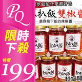扒扒飯 雙椒醬 辣椒醬  260g 台灣製造 最容易下飯的辣椒醬【PQ 美妝】