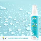 pjur 碧宜潤 情趣用品 衛生清潔噴霧 100ml 溫和清潔成人情趣玩具【DDBS】