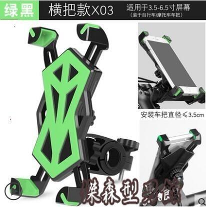 腳踏車手機架摩托車用手機導航支架電瓶車電動手機車支架騎行裝備 傑森型男館